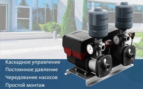 Новая установка повышения давления Grundfos CMBE Twin