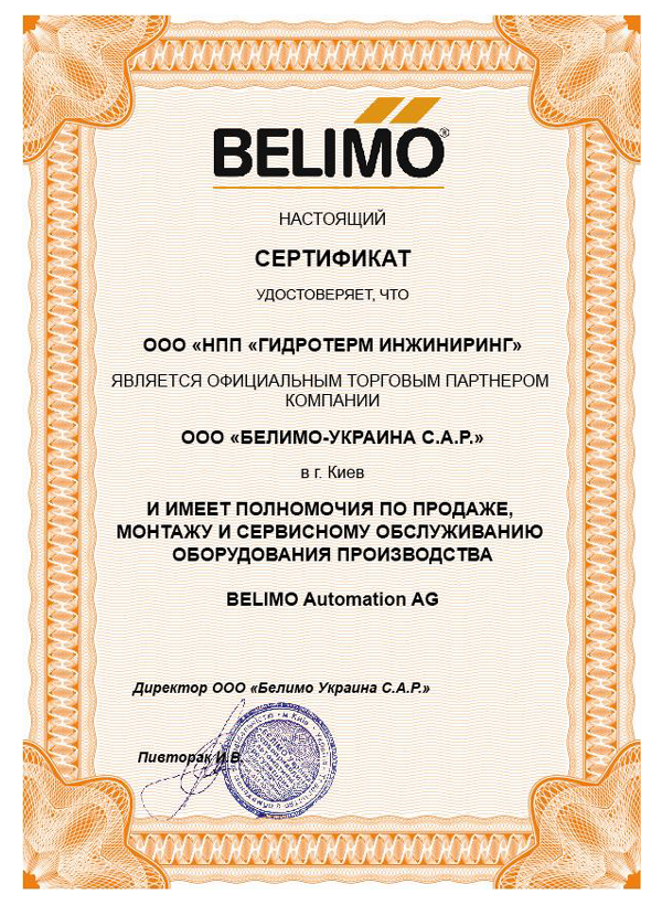 2016 Belimo